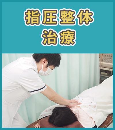 イスクラ鍼灸師圧接骨院・指圧整体治療