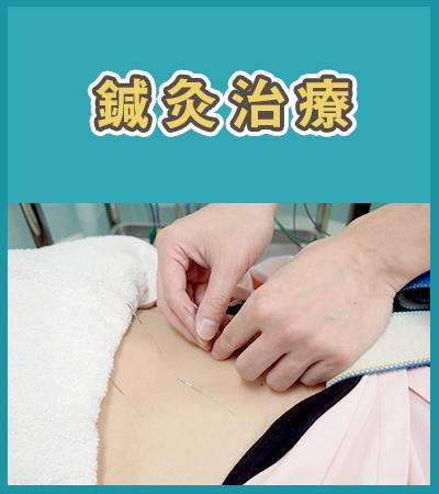 イスクラ鍼灸師圧接骨院・鍼灸治療