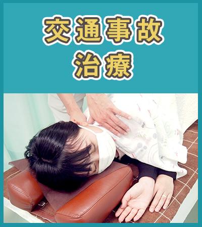 イスクラ鍼灸師圧接骨院・交通事故治療
