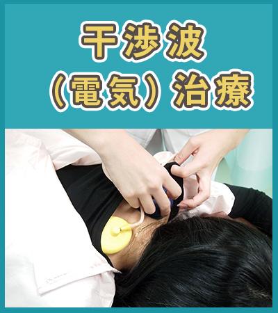 イスクラ鍼灸師圧接骨院・干渉波(電気)治療