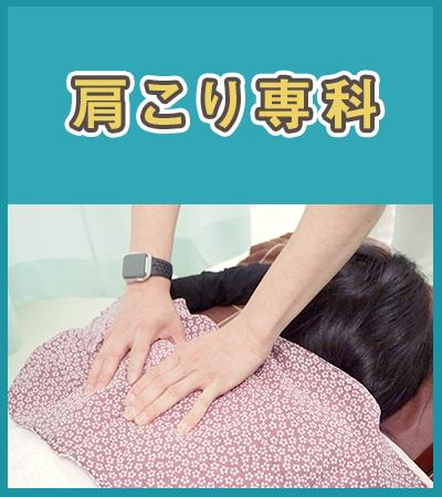 イスクラ鍼灸師圧接骨院・肩こり専科