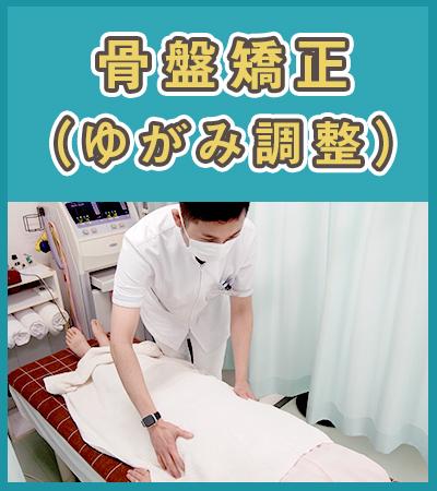 イスクラ鍼灸師圧接骨院・骨盤矯正(ゆがみ調整)