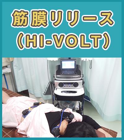 イスクラ鍼灸師圧接骨院・筋膜リリース(HI-VOLT)