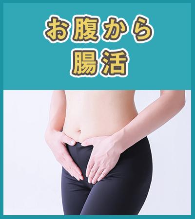 イスクラ鍼灸師圧接骨院・お腹から腸活