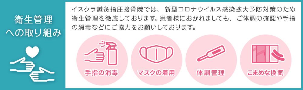 イスクラ鍼灸指圧接骨院のコロナ感染症予防