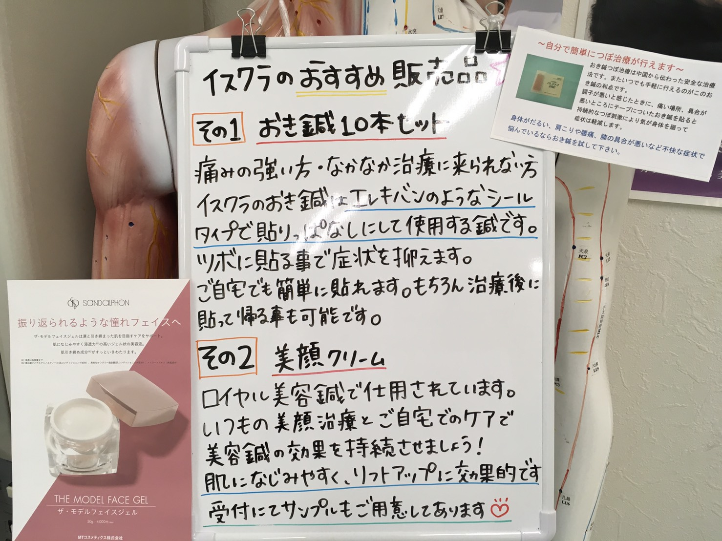 川崎のイスクラ鍼灸師圧接骨院のおすすめ販売品